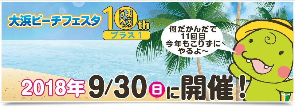 静岡市の大浜海岸で開催される【うみべえ 浜ゆき 大浜ビーチフェスタ】2018年度は9月30日(日)。大浜の海で、自然をステージに一緒に遊びませんか?