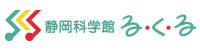 静岡科学館る・く・る サイエンスショー、科学教室等のイベント紹介