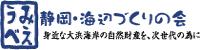 静岡海辺作りの会